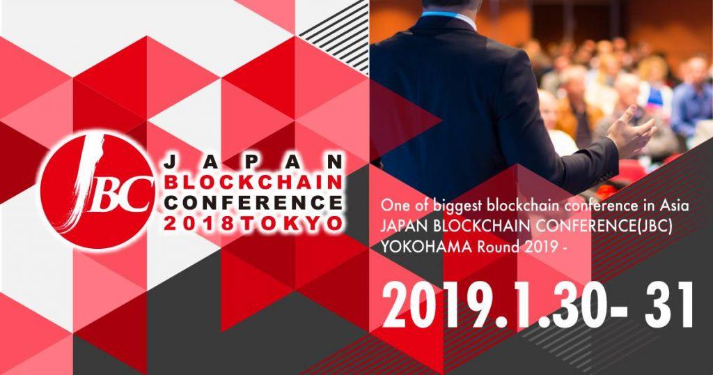 Japan Blockchain Conference 2019 Tokyo Yokohama Event